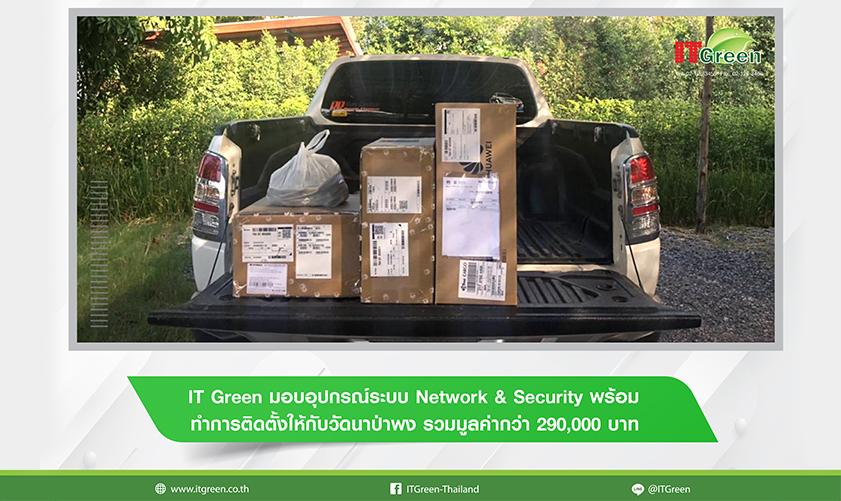 """CSR : มอบอุปกรณ์ Network & Security ให้กับ """"วัดนาป่าพง"""""""