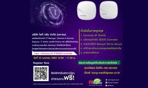 HPE Aruba Webinar