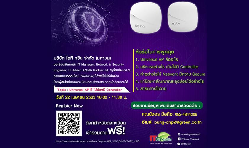 ITGreen ขอเชิญร่วมฟังสัมมนาออนไลน์ (Webinar)