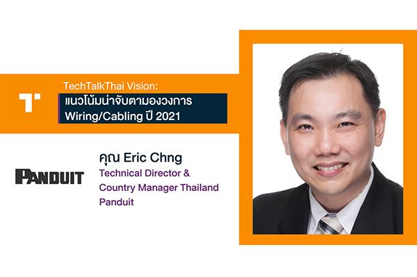 คุณ Eric Chng แห่ง Panduit