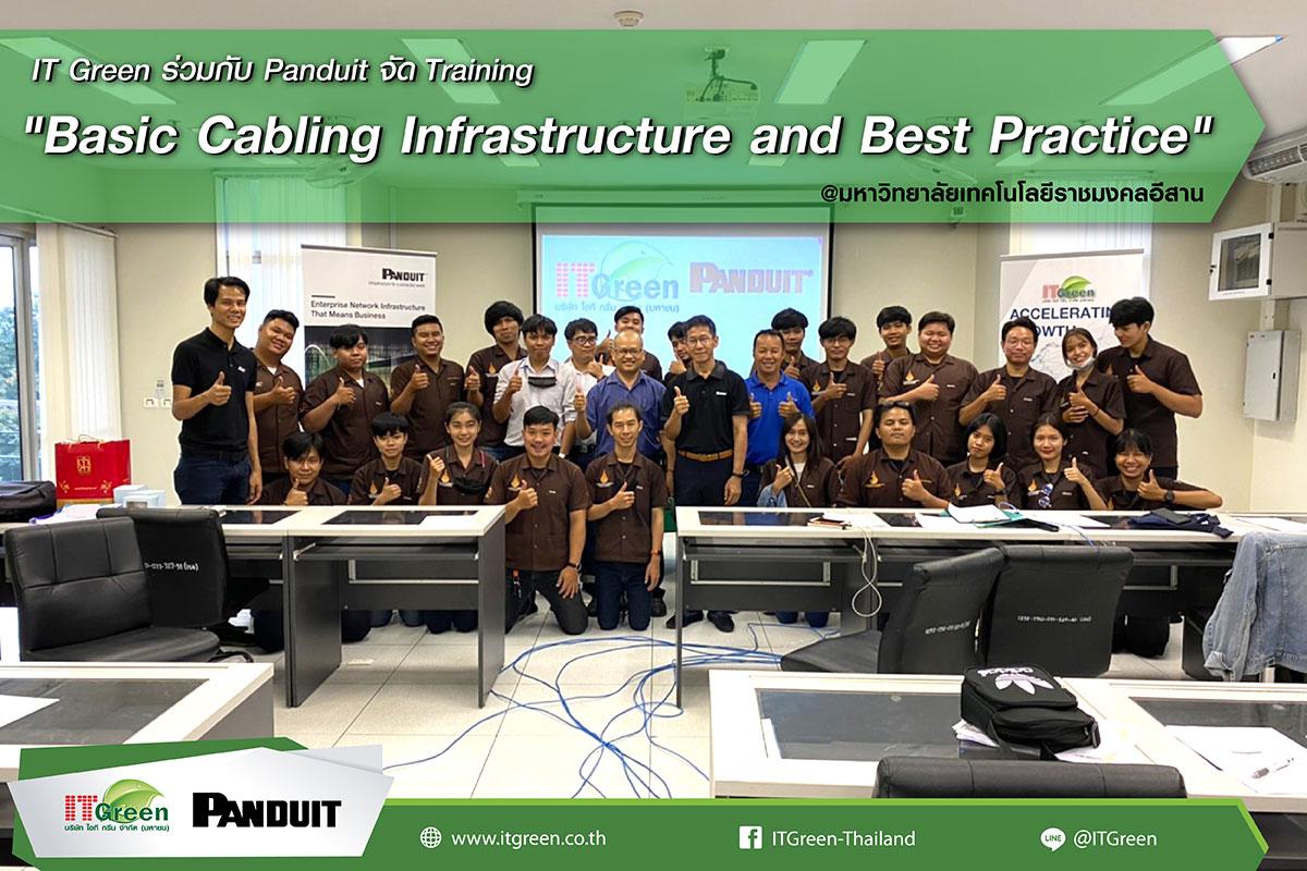 กิจกรรม : IT Green ร่วมกับ Panduit จัด Trainning