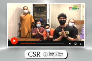 CSR วัดนาป่าพง
